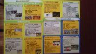 告知‼京都府民総合体育大会オープニングフェスティバル